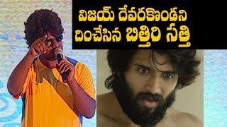 Bithiri Sathi imitates Arjun Reddy Vijay Devarakonda || Prematho Mee Karthik audio launch