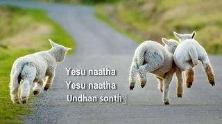 Ratcha Peyrumaaney - Hymns - Thamil Paamaalaihal - Paamalai - Christian song