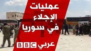 استئناف عمليات اجلاء البلدات الأربعة في سوريا
