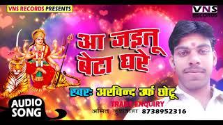 AA Jaitu Beta Ghare   Arvind Urf Chhotu   Navaratar New Bhakti Song 2017