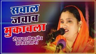 Kahi Doob Maro Chullu Bhar Pani Me - Teena Parveen,Anwar Jaani   Sawal Jawab Muqabla