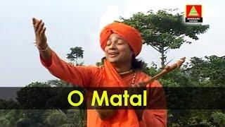 O Matal | Bangla Traditional Song | LokoGeeti | Parikshit Bala | Bhirabi Sound | Folk Song