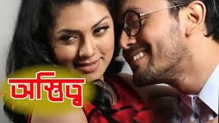 Ostitto Bangla Movie 2016 Review   Arfin Shuvo and Tisha