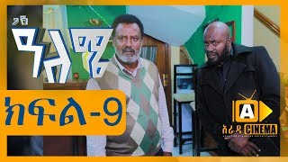 ዓለሜ 09 - Aleme- New Ethiopian Sitcom Part - 09  2019