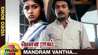 Mouna Ragam Tamil Movie Songs | Mandram Vantha Music Video | Revathi | Mohan | Ilayaraja