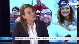 Manal Gherbi invité au #19hINFO de Moncef Ait Kaci sur Echourouk News