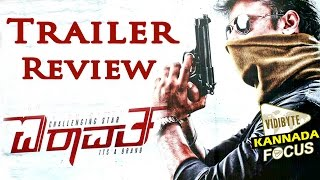 Mr Airavata Kannada Movie Trailer Review || Darshan, Urvashi Rautela, Prakash Raj