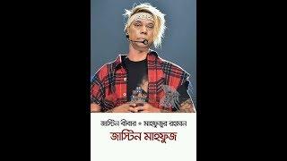 ড.মাহফুজের নতুন গান | Justin Mahfuj | Funny New Bangla song | Entertainment Time