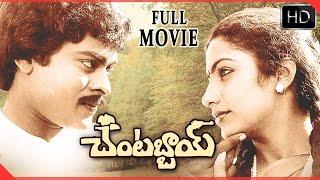 Chantabbai Telugu Full Length Movie || Chiranjeevi, Suhasini || Latest Telugu Movies