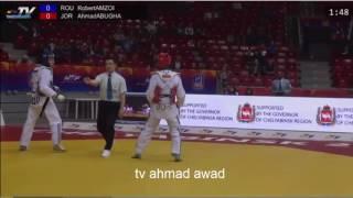 احمد ابو غوش ضد روبرت امزوي في بطولة العالم للتايكواندو في 2015