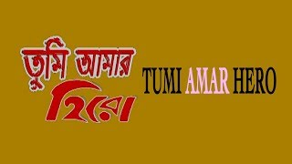 Tumi Amar Hero | FULL MOVIE  | Siddhant | Sabyasachi | Latest Bengali Movie | Eskay Movies