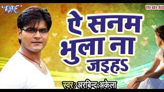 A Sanam Bhula Na Jaiha Sasura Me Jaake(Bhojpuri Sad Dj Mix)