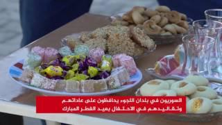 السوريون ببلدان اللجوء يحافظون على عاداتهم وتقاليدهم بالعيد