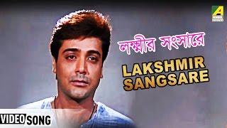Lakshi Sansare - Bengali Movie Praner Cheye Priya in Bengali Movie Song