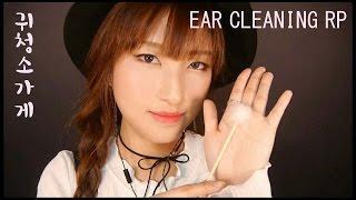 (ENG)ASMR.수상한 귀청소 가게Mysterious Ear Cleaning Shop RP 상황극 (Binaural)