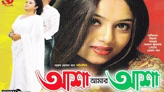 Asha Amar Asha [ আশা আমার আশা ] l Riaz l Shabnur l Helal Khan l Bangla Full Movie l CD Plus