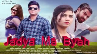 Jadya Me Byah _ जाड्या में ब्याह _ Superhit Haryanvi Dj Song _ Mandeep Sura _ NDJ Music