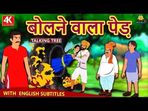 Xxx Mp4 बोलने वाला पेड़ Hindi Kahaniya For Kids Stories For Kids Moral Stories Koo Koo TV Hindi 3gp Sex