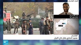 أفغانستان: قتلى في هجوم انتحاري بكابول
