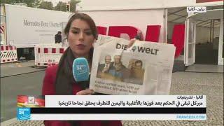 الصحف الألمانية: انتصار مرير للمستشارة أنغيلا ميركل