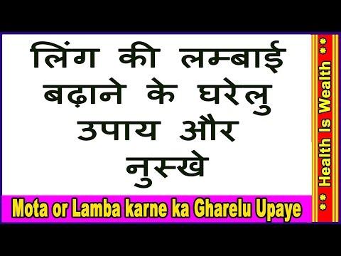मोटा और लम्बा करने के घरेलु नुस्खे - Ling Ko Mota Lamba Sakht Karne Ka Tarika Ilaaj-Nafs ki sakhti