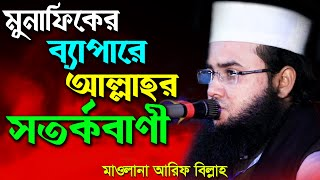 New Bangla Waz 2017 Maulana Arif Billah (Mirpur, Dhaka)
