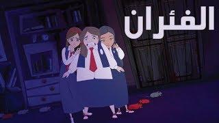 """كرتون """" دانية """" - الموسم الثاني - الحلقة العاشرة : الفئران"""