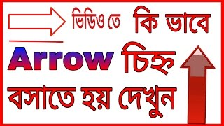 How to make arrow with video on android bangla ful tutorial.