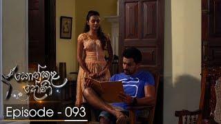 Konkala Dhoni | Episode 93 - (2018-03-12) | ITN