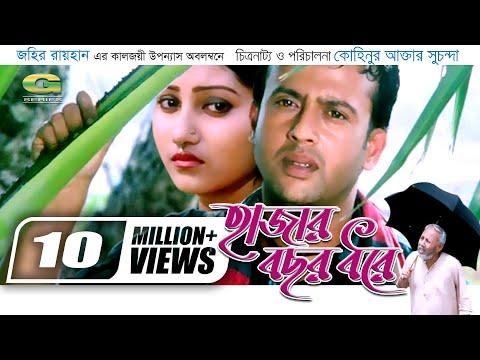 Hazar Bochor Dhore Full Movie | Reaz | Shoshi