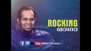 ഹരീഷ് ശിവരാമകൃഷ്ണനുമായി അഭിമുഖം | Interview with Harish Sivaramakrishnan | News18 Kerala