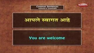 Learn Common Marathi Sentences | Learn Marathi Through English | Learn Marathi Grammar For Beginners