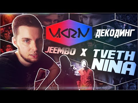 V.KRN - Декодинг JEEMBO Х TVETH - NINA