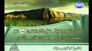 Surat Al Baqarah Full by Sheikh Fares Abbad