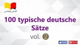 تعلم اللغة الالمانية # الماني عالماشي (81) 100 جملة تقليدية مهمة (2)