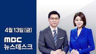 [LIVE] MBC 뉴스데스크 2018년 04월 13일 - 출장비 지원 기관 전격 압수수색