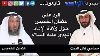 """الراصد: الرد على عثمان الخميس حول ولادة الإمام المهدي """"ع"""""""