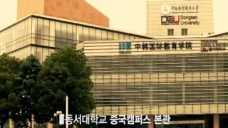 동서대학교 미국,중국 SAP