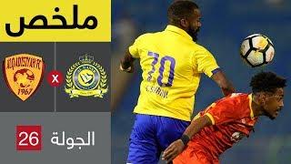 ملخص مباراة النصر والقادسية في الجولة الأخيرة من الدوري السعودي للمحترفين