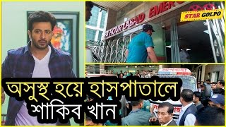 অসুস্থ হয়ে হাসপাতালে ভর্তি  হলেন শাকিব খান ! Shakib Khan is in Hospital