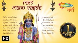 Ram Mann Vasde - Shri Ram Bhajans   Ram Navami 2016 Bhakti Songs
