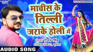 Machis Ke Tilli Jara Ke Holi Me - Gunjan Singh - Holi Me Rang Dalwali - Bhojpuri Hot Songs 2017 new