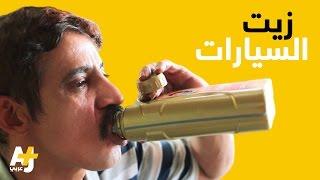 يمني يشرب زيوت محركات السيارات في السعودية
