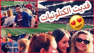 ردة فعلي وفعل الاسبانيات على مباراة برشلونة من ارض الملعب #الكامب_نو