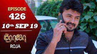 ROJA Serial | Episode 426 | 10th Sep 2019 | Priyanka | SibbuSuryan | SunTV Serial |Saregama TVShows