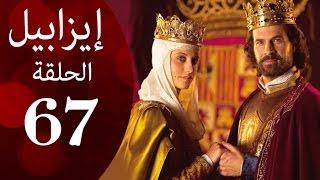 مسلسل ايزابيل - الحلقة السابعة و الستون بطولة Michelle jenner ملكة اسبانية - Isabel Eps 67