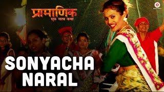Sonyacha Naral | Pramanik | Namrata Jadav | Reshma Sonawane | Mukesh Pallande & Santosh Ambade