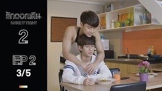 MAKE IT RIGHT SEASON 2 รักออกเดิน ซีซั่น 2 | EP.2 [3/5]