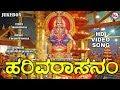 ಹರಿವಾರಸನಂ | Harivarasanam  | New Ayyappa Devotional Songs 2018 | Hindu Devotional Song Kannada