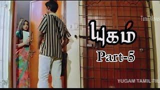 Tamil Cinema || Yugam || Tamil HD Film Part 5